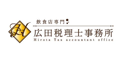 広田税理士事務所